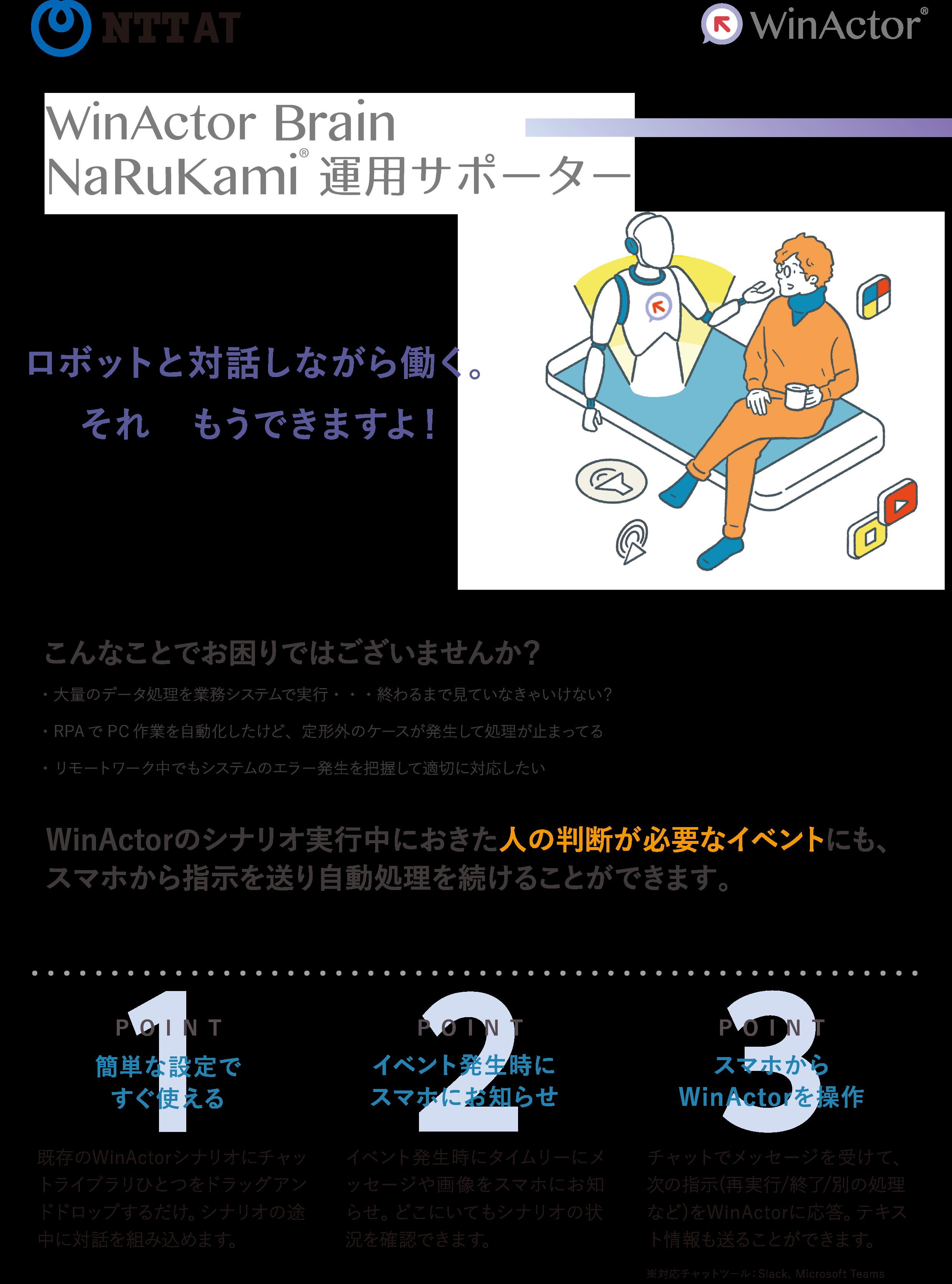 WinActor Brain NaRuKami運用サポーター パンフレット