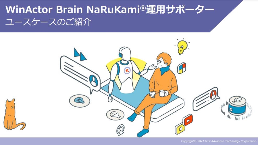NaRuKami 運用サポーターユースケースサムネイル画像