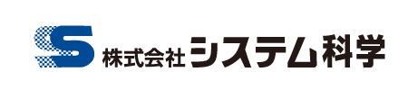 15_株式会社 システム科学ロゴ画像