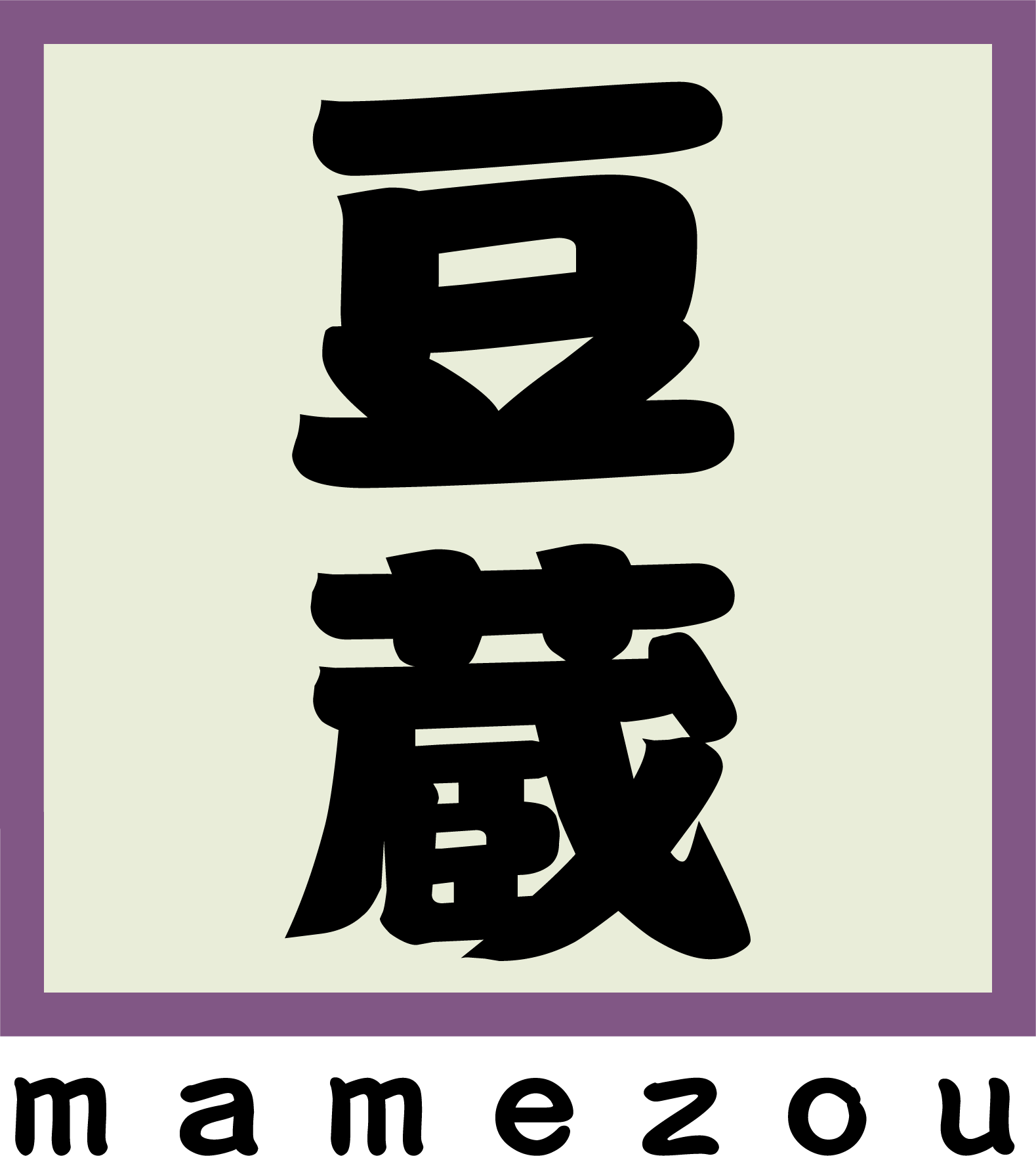 14_株式会社豆蔵ロゴ画像