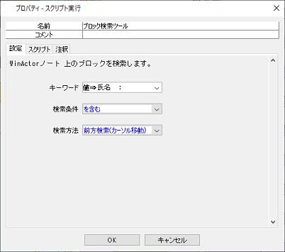 ブロック検索ツール(シナリオ)