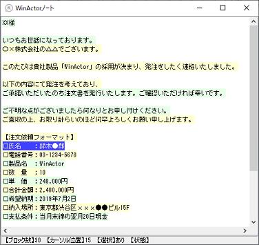 ブロック検索ツール(WinActorノート)