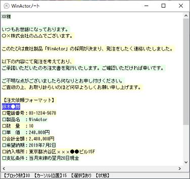 編集ツール(WinActorノート)