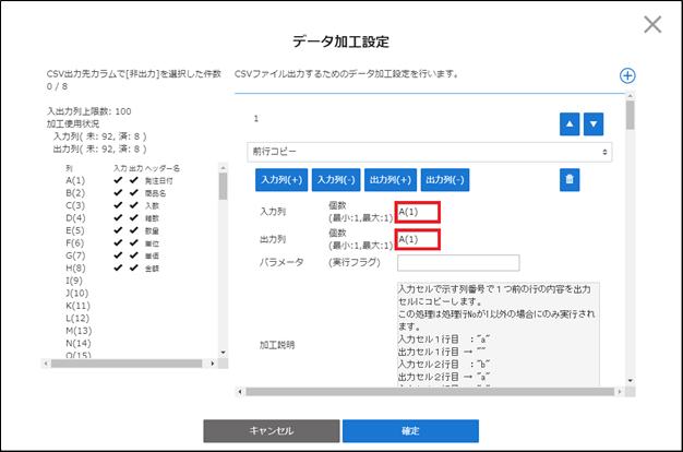 データ加工設定画面