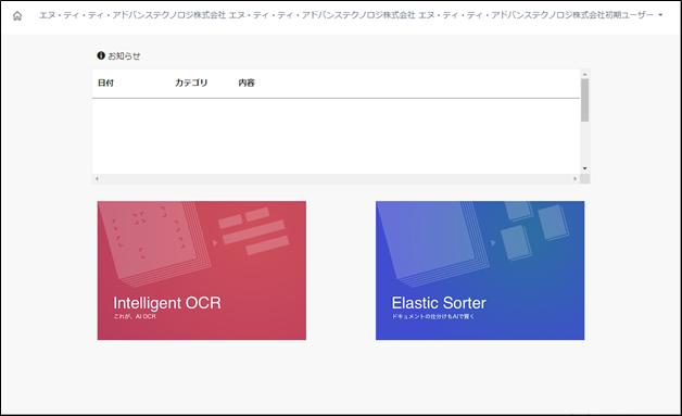 DX Suite ホーム画面
