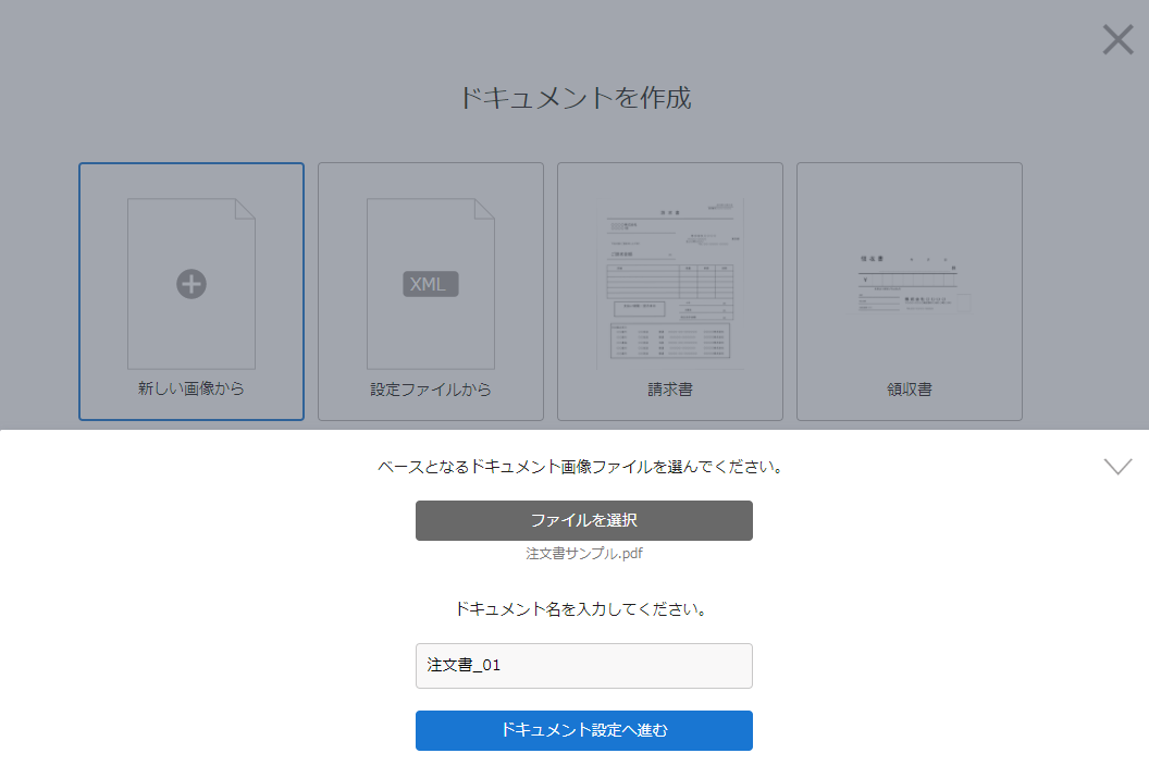 createDocument_v1.1.png