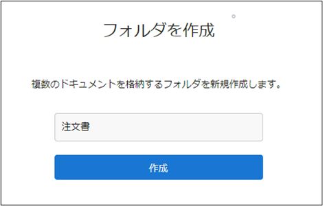 createFolder_v1.1.png