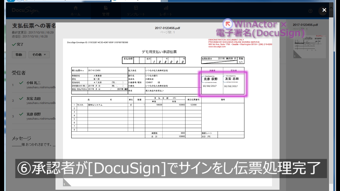 docusign_movie3.png